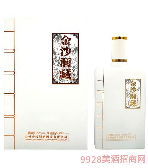 金沙洞藏酒(白)53度500ml
