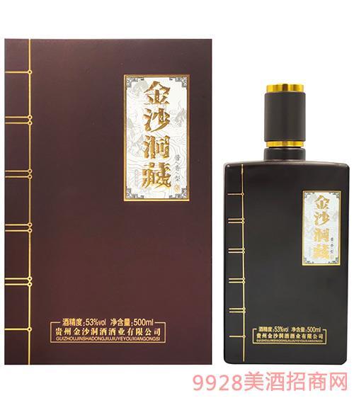 金沙洞藏酒(黑)53度500ml