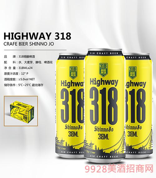 318精�啤酒