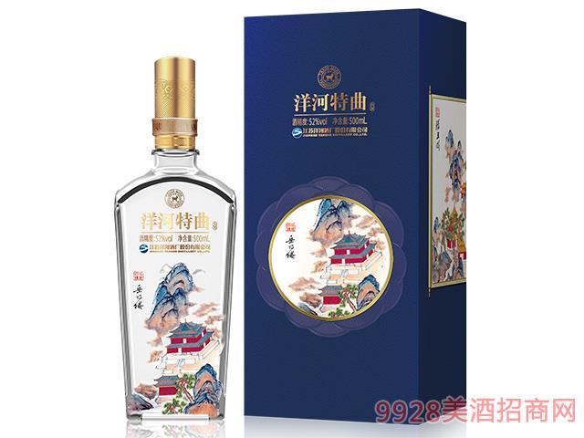 洋河特曲酒·岳阳楼(蓝)52度500ml