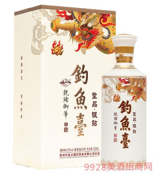 釣魚臺圣品酒·銀鉆(白色)53度500ml