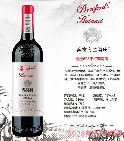 奔富海�m酒�f精�x698干�t葡萄酒