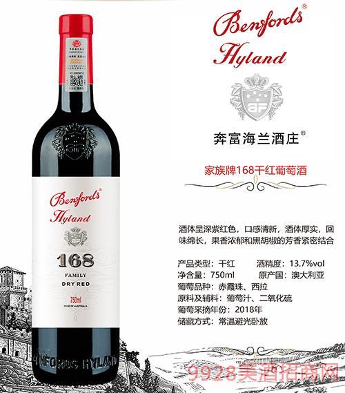 奔富海�m酒�f家族牌168干�t葡萄酒