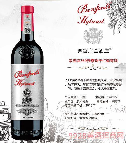 奔富海蘭酒莊家族牌369赤霞珠干紅葡萄酒