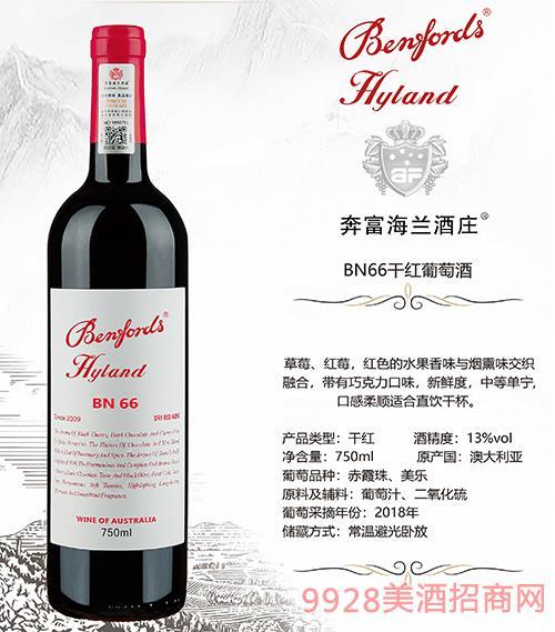 奔富海蘭酒莊BN66干紅葡萄酒