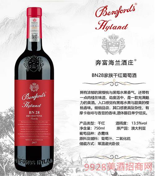 奔富海蘭酒莊BN28家族干紅葡萄酒