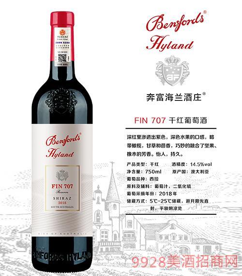 奔富海蘭酒莊FIN707干紅葡萄酒