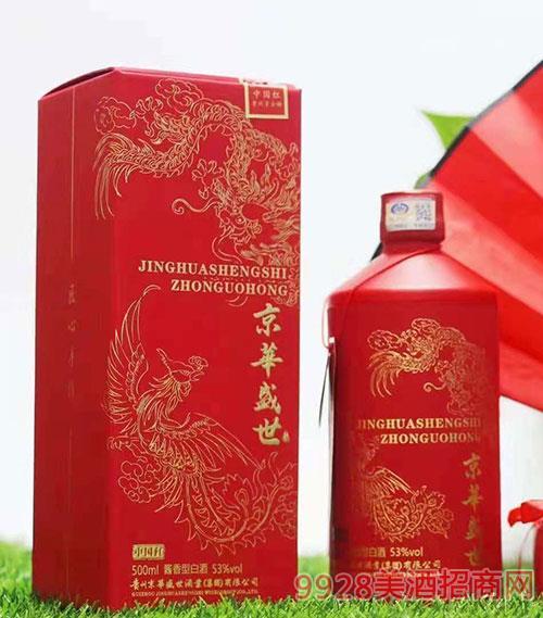 京华盛世酒·中国红