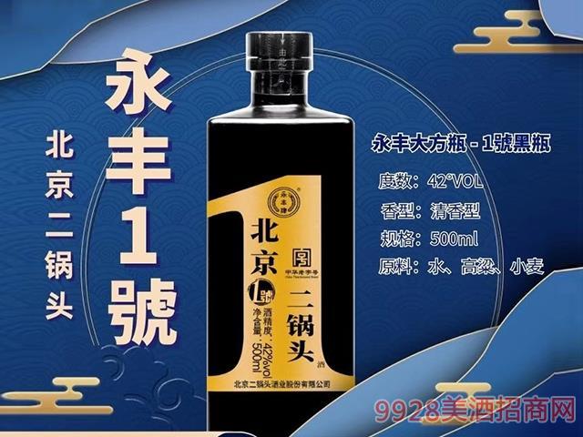永豐牌北京二鍋頭·永豐1號(黑瓶)