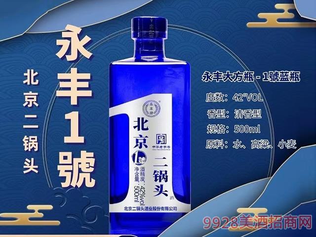 永豐牌北京二鍋頭·永豐1號(藍瓶)