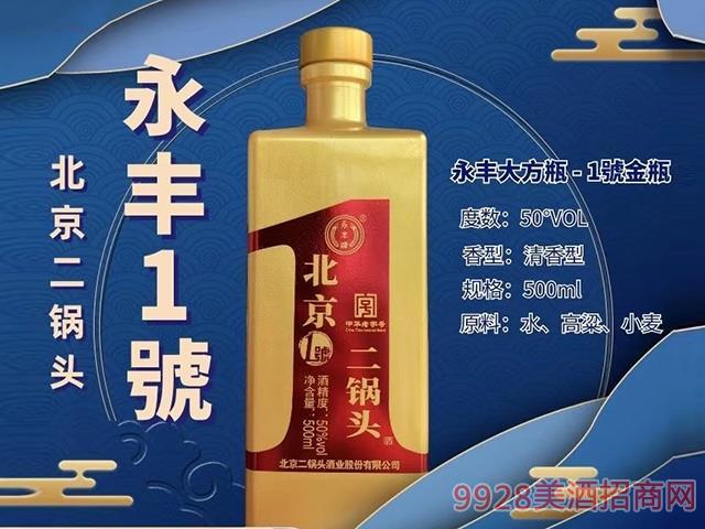 永豐牌北京二鍋頭·永豐1號(金瓶)