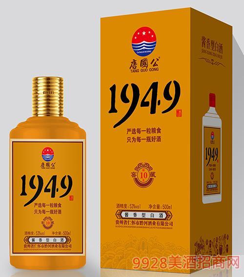 唐��公酒1949(窖藏10)53度500ml