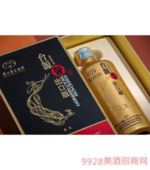 台源䣽酒出口版(新)-酱香型