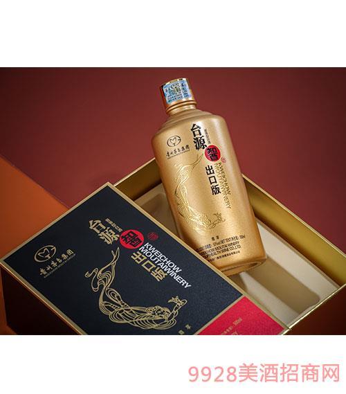 台源䣽酒出口版(新)