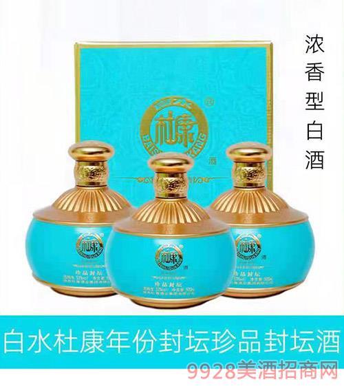 白水杜康酒·珍品封坛