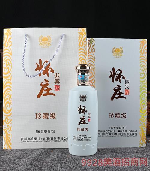 怀庄迎宾酒·珍藏级 53度酱香型白酒