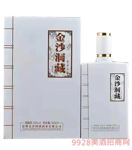 金沙洞藏酒·白典 53度酱香型白酒