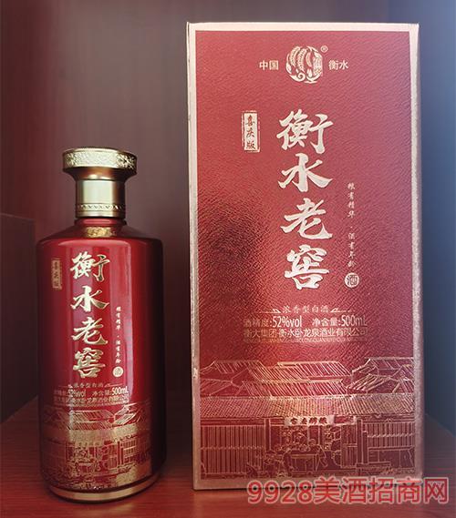 衡水老窖酒(喜�c版)42度500ml