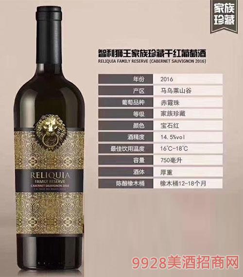 智利-进口狮王家族珍藏-干红葡萄酒