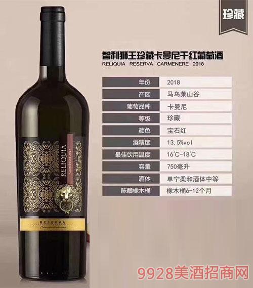 智利进口-狮王珍藏卡曼尼干红葡萄酒