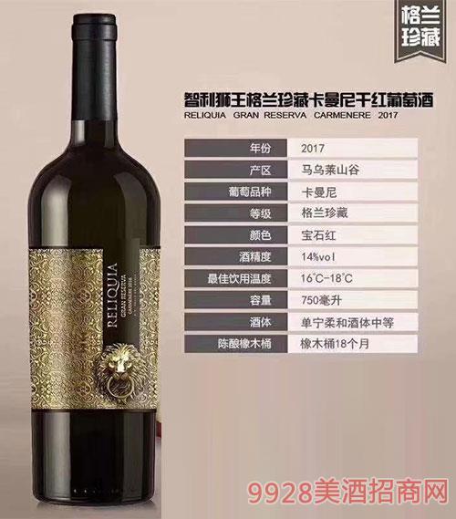 智利进口-狮王格兰珍藏卡曼尼干红葡萄酒