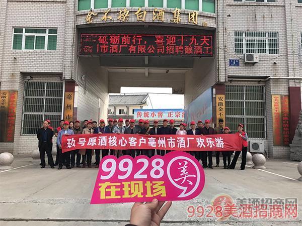 美酒招商网携众经销商带您走进安徽亳州酒厂