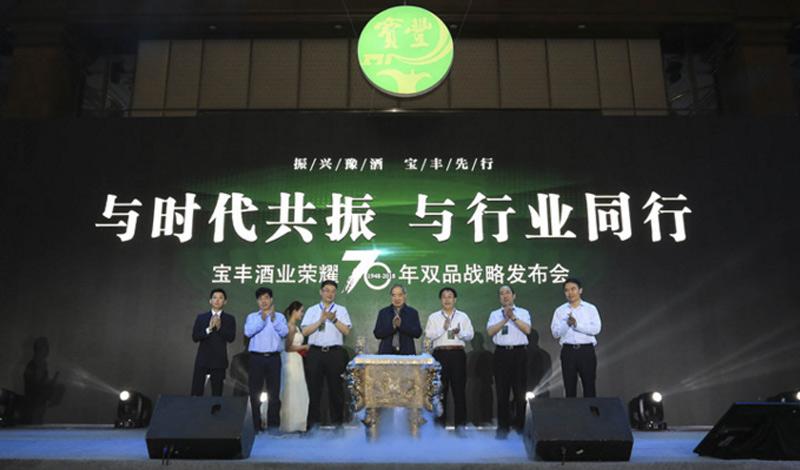 【9928在现场】宝丰酒业荣耀70年双品战略发布会(一)