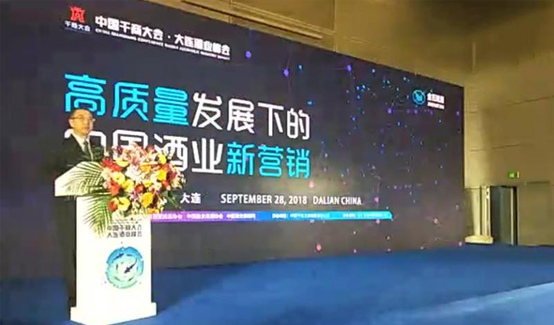 高质量发展下的中国酒业新营销