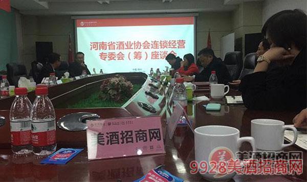 河南省酒业协会连锁经营专业委员会举行座谈会