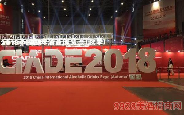 【9928在现场】2018中国国际酒类博览会盛大开幕!美酒网带您领略各大名酒企业风采