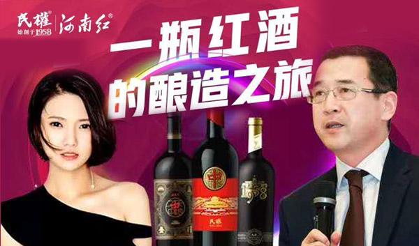 百年民权红酒:一瓶红酒的酿造之旅
