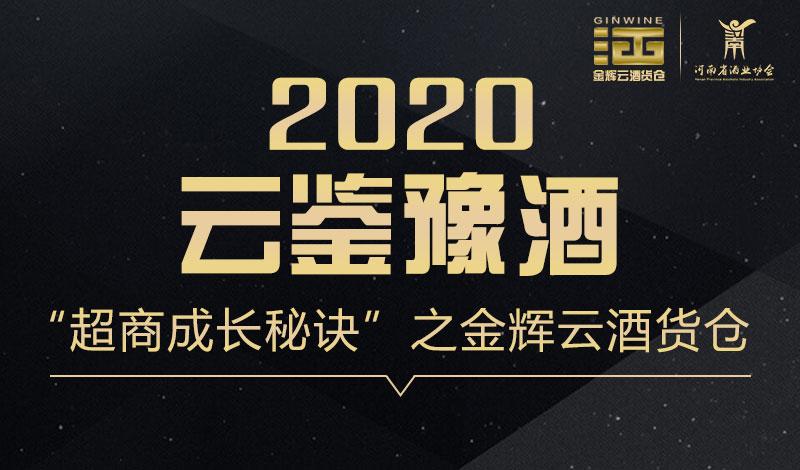 2020云鉴豫酒