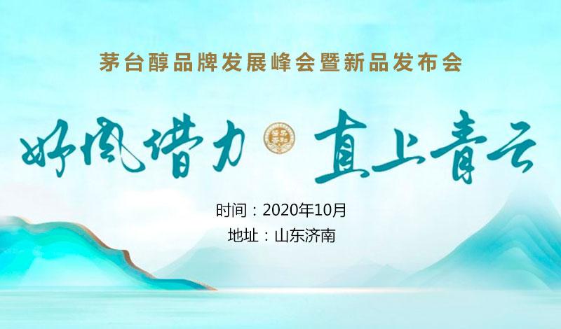 茅台醇品牌发展峰会暨新品发布会