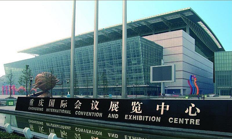重庆国际会议展览中心