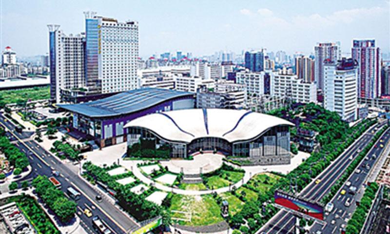 重庆展览中心