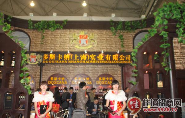 多斯卡纳上海实业有限公司
