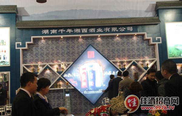 湖南千年湘西酒业有限公司