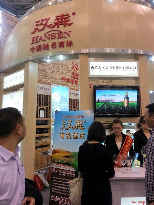 2013糖酒会――汉森葡萄酒展位
