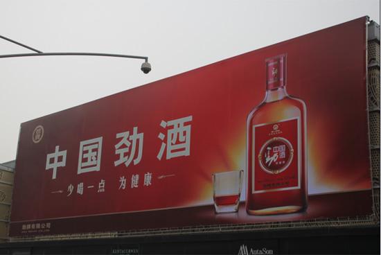 中国劲酒 为健康少喝一点