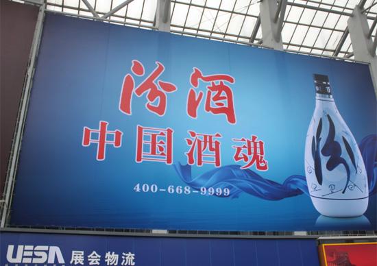 中国酒魂汾酒亮相成都糖酒会