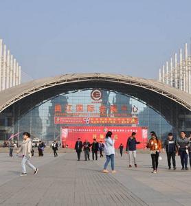 西安曲江国际会展中心