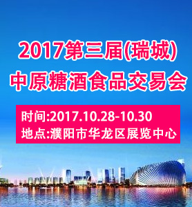 2017第三届(瑞城)中原糖酒食品交易会