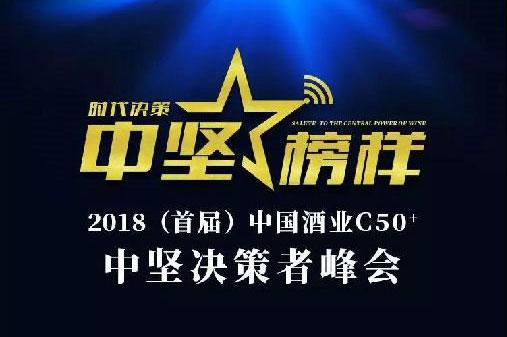 时代决策 中坚榜样2018中国酒业c50+中坚决策者峰会