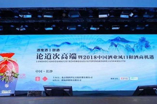 论道次高端2018中国酒业风口和酒商机遇