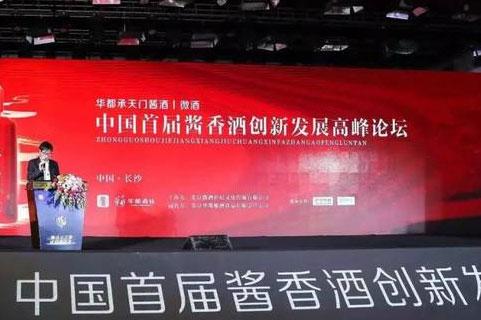中国首届酱香酒创新发展高峰论坛