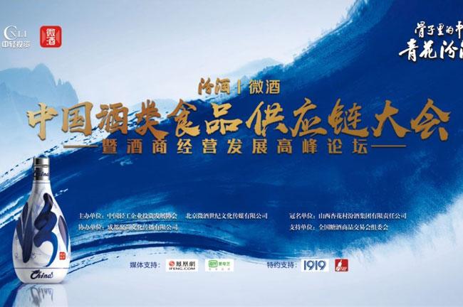 2018中国酒类食品供应链大会暨酒商经营发展高峰论坛