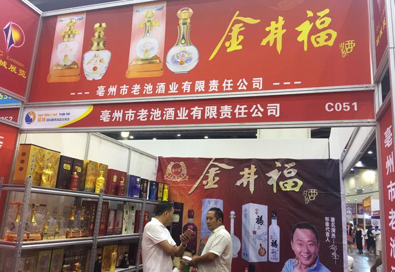 皖水坊酒亮相2018郑州糖酒会,现场签约不断! |2|wsfj