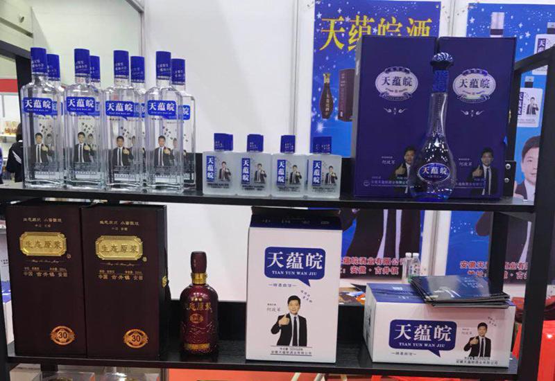 安徽天蕴皖酒业有限公司参加2018郑州秋季糖酒会
