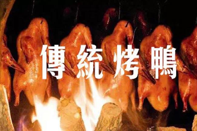 北京吃烤鸭介绍~