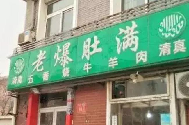 北京美食:老爆肚满
